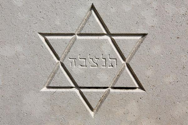 Похороны по иудейским традициям