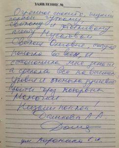 Отзыв ритуальные услуги спб Дашкова