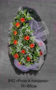 Венок на могилу B42Высота: 80см- 2,020 рублей