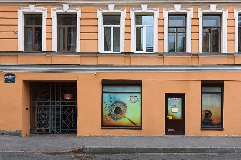 Ритуальное агентство на Достоевского